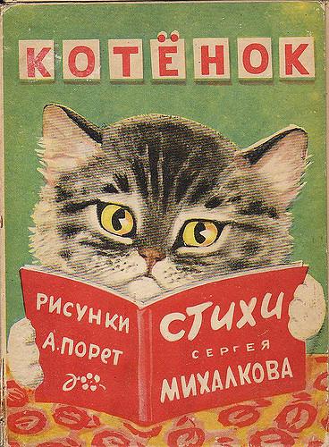 Haritumad kassid loevad luuled mõistagi algkeeles, ilma tõlketa.